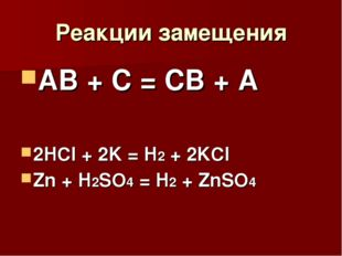 Реакции замещения АВ + С = СВ + А 2HCl + 2K = H2 + 2KCl Zn + H2SO4 = H2 + ZnSO4
