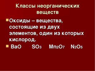 Классы неорганических веществ Оксиды – вещества, состоящие из двух элементов,