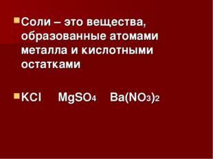 Соли – это вещества, образованные атомами металла и кислотными остатками KCl