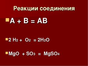 Реакции соединения А + В = АВ 2 H2 + O2 = 2H2O MgO + SO3 = MgSO4