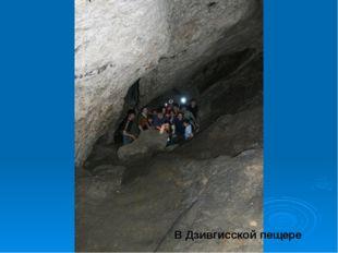 В Дзивгисской пещере