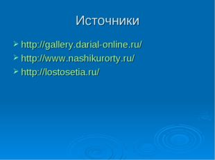 Источники http://gallery.darial-online.ru/ http://www.nashikurorty.ru/ http:/