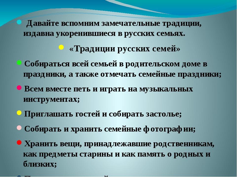 Давайте вспомним замечательные традиции, издавна укоренившиеся в русских сем...