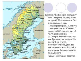 КоролевствоШвеция,государствовСевернойЕвропе,занимающееб253льшуючасть