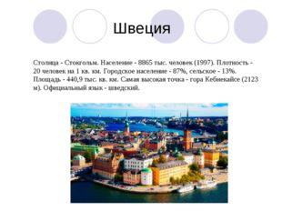 Столица - Стокгольм. Население - 8865 тыс. человек (1997). Плотность - 20 чел