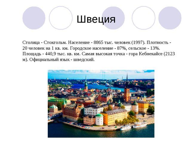 Столица - Стокгольм. Население - 8865 тыс. человек (1997). Плотность - 20 чел...