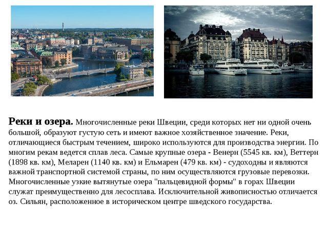 Реки и озера. Многочисленные реки Швеции, среди которых нет ни одной очень бо...