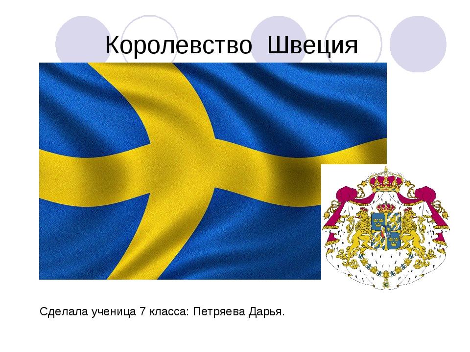 Королевство Швеция Сделала ученица 7 класса: Петряева Дарья.