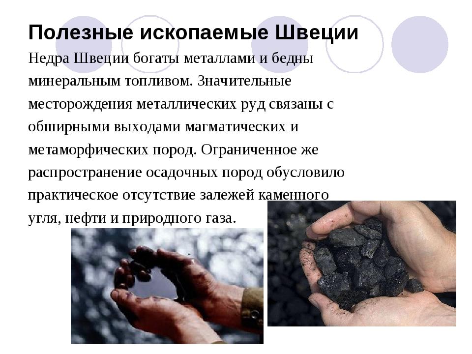 Полезные ископаемые Швеции Недра Швеции богаты металлами и бедны минеральным...
