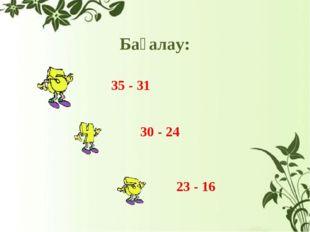 Бағалау: 35 - 31 30 - 24 23 - 16