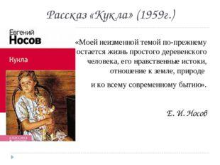 Рассказ «Кукла» (1959г.) «Моей неизменной темой по-прежнему остается жизнь пр