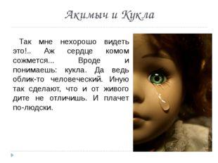 Акимыч и Кукла Так мне нехорошо видеть это!.. Аж сердце комом сожмется... Вро