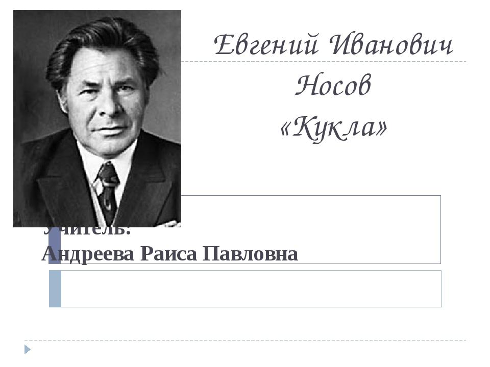 Евгений Иванович Носов «Кукла» Учитель: Андреева Раиса Павловна
