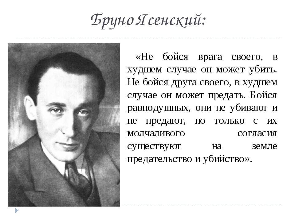 Бруно Ясенский: «Не бойся врага своего, в худшем случае он может убить. Не бо...