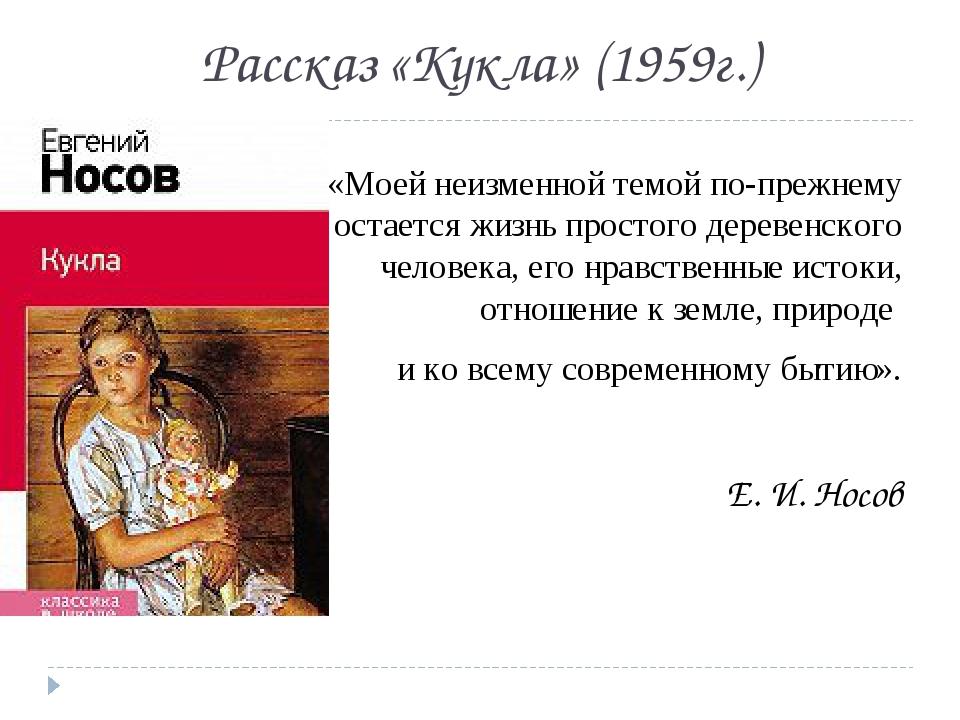 Рассказ «Кукла» (1959г.) «Моей неизменной темой по-прежнему остается жизнь пр...