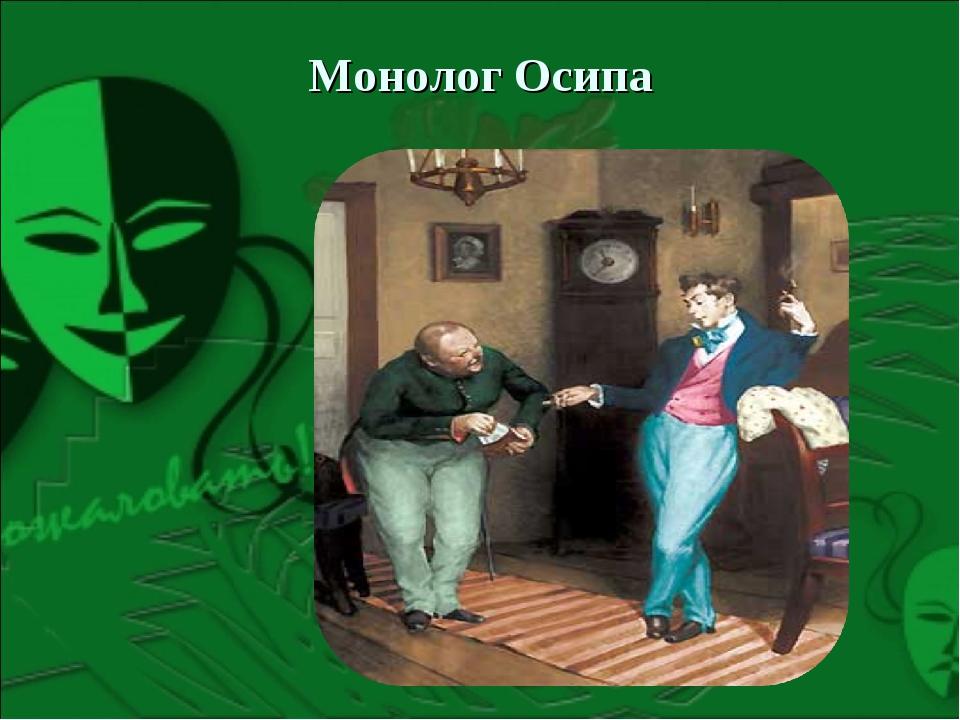 Монолог Осипа