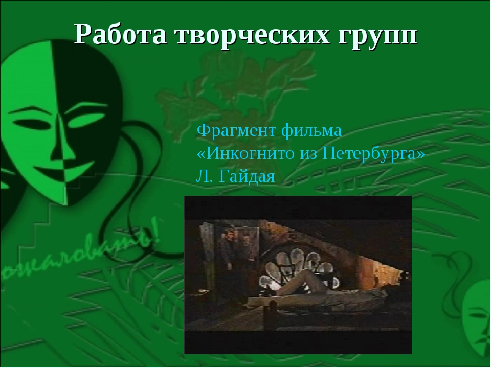 Работа творческих групп Фрагмент фильма «Инкогнито из Петербурга» Л. Гайдая