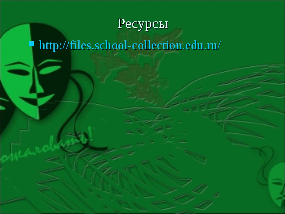 Ресурсы http://files.school-collection.edu.ru/