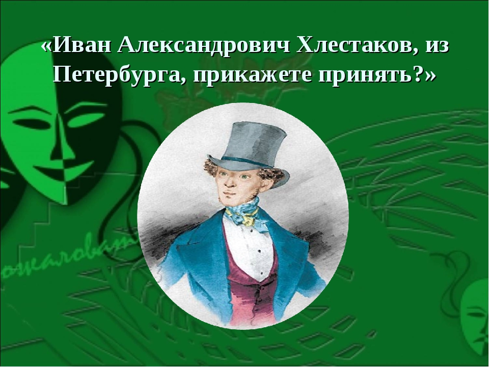 «Иван Александрович Хлестаков, из Петербурга, прикажете принять?»
