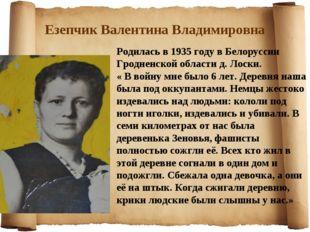 Езепчик Валентина Владимировна Родилась в 1935 году в Белоруссии Гродненской