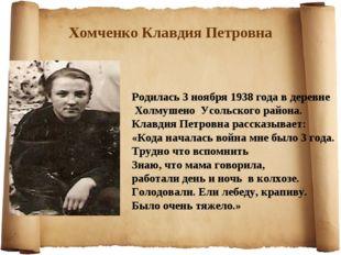 Хомченко Клавдия Петровна Родилась 3 ноября 1938 года в деревне Холмушено Усо