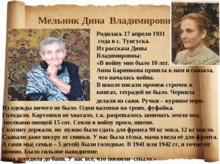Родилась 17 апреля 1931 года в с. Тунгуска. Из рассказа Дины Владимировны: «В