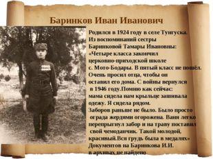 Баринков Иван Иванович Родился в 1924 году в селе Тунгуска. Из воспоминаний с
