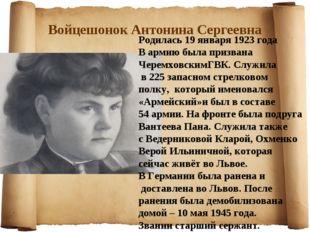 Войцешонок Антонина Сергеевна Родилась 19 января 1923 года В армию была призв