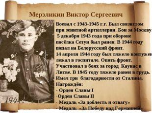 Мерзликин Виктор Сергеевич Воевал с 1943-1945 г.г. Был связистом при зенитной