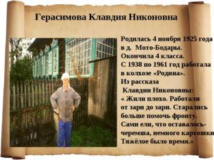 Герасимова Клавдия Никоновна Родилась 4 ноября 1925 года в д. Мото-Бодары. Ок