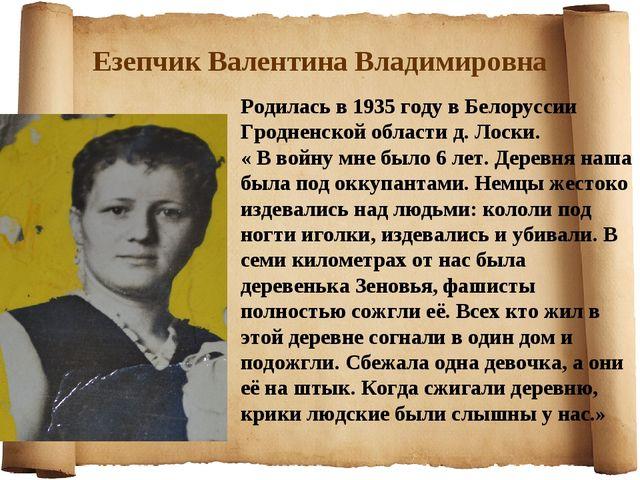 Езепчик Валентина Владимировна Родилась в 1935 году в Белоруссии Гродненской...