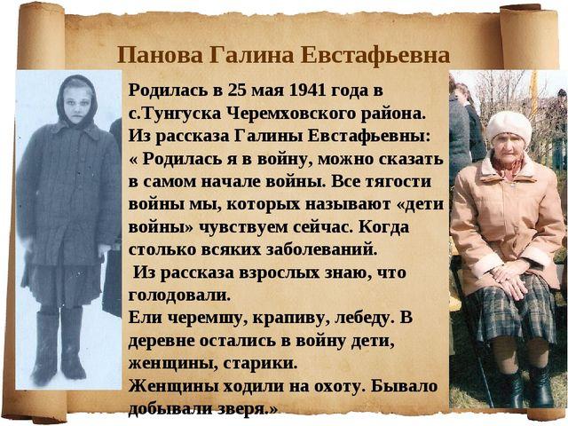 Панова Галина Евстафьевна Родилась в 25 мая 1941 года в с.Тунгуска Черемховск...