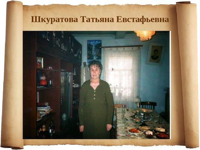 Шкуратова Татьяна Евстафьевна