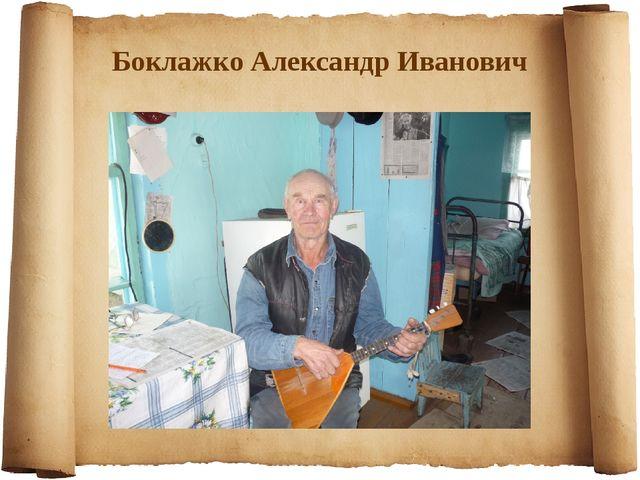 Боклажко Александр Иванович