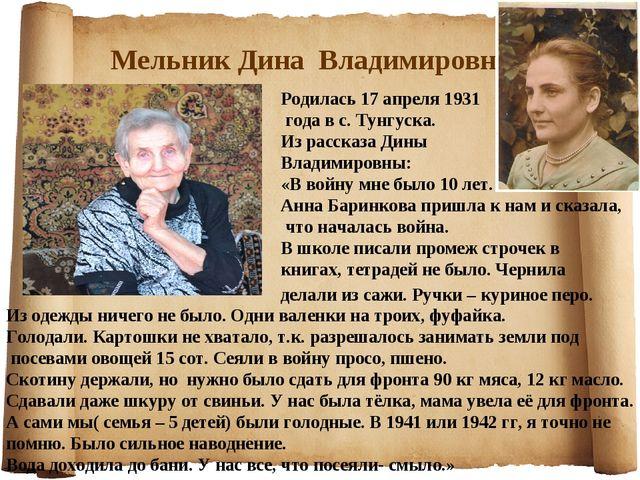 Родилась 17 апреля 1931 года в с. Тунгуска. Из рассказа Дины Владимировны: «В...