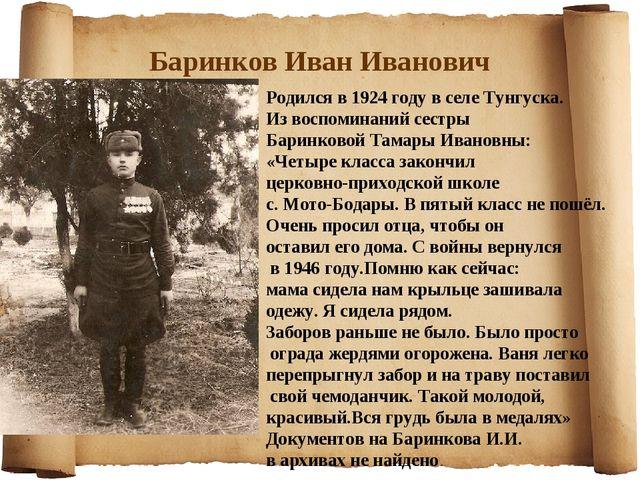 Баринков Иван Иванович Родился в 1924 году в селе Тунгуска. Из воспоминаний с...