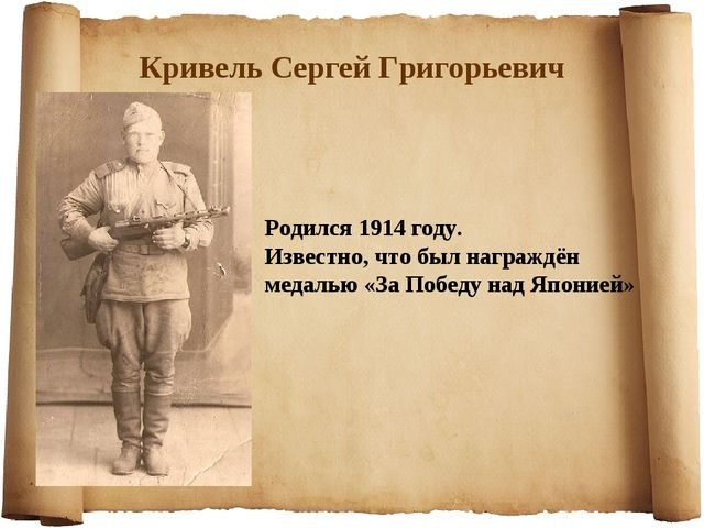 Кривель Сергей Григорьевич Родился 1914 году. Известно, что был награждён мед...