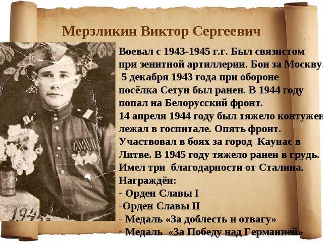 Мерзликин Виктор Сергеевич Воевал с 1943-1945 г.г. Был связистом при зенитной...