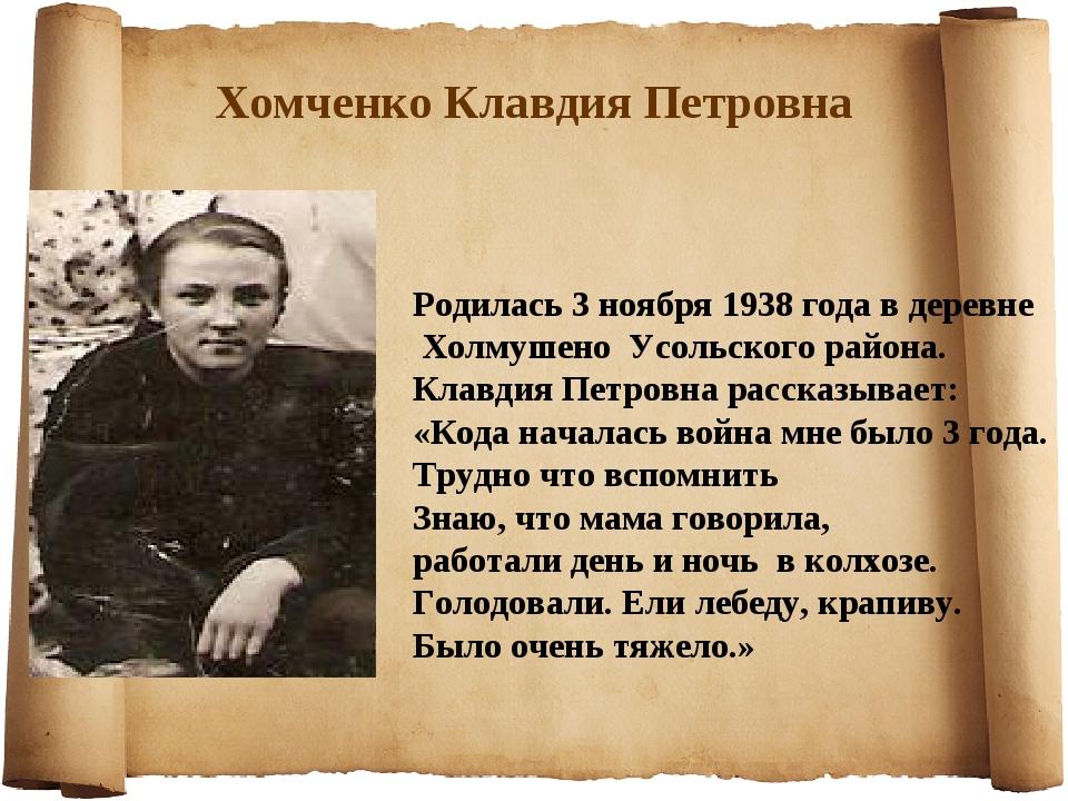 Хомченко Клавдия Петровна Родилась 3 ноября 1938 года в деревне Холмушено Усо...