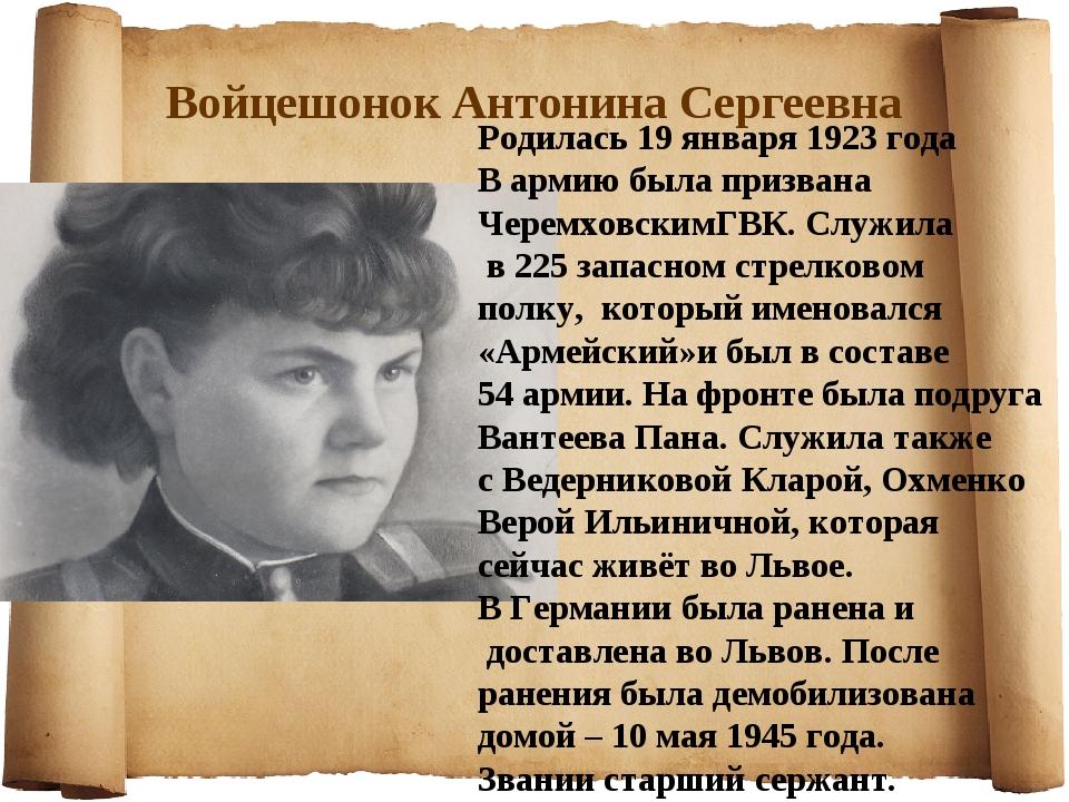 Войцешонок Антонина Сергеевна Родилась 19 января 1923 года В армию была призв...