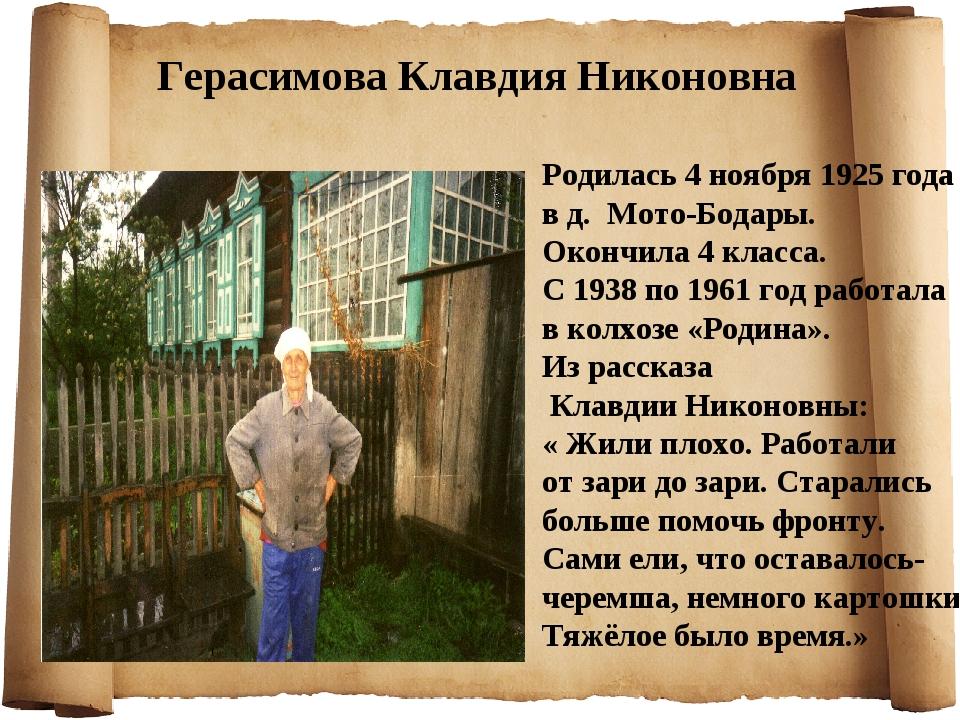 Герасимова Клавдия Никоновна Родилась 4 ноября 1925 года в д. Мото-Бодары. Ок...