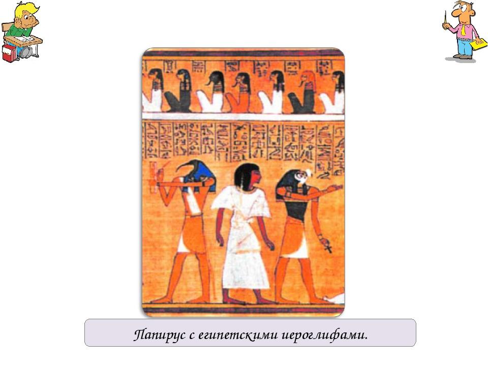 Папирус с египетскими иероглифами.