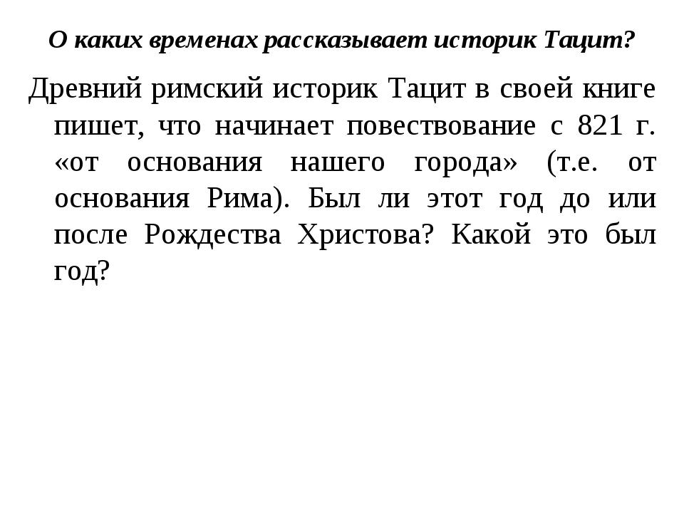О каких временах рассказывает историк Тацит? Древний римский историк Тацит в...