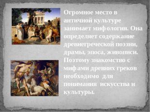 Огромное место в античной культуре занимает мифология. Она определяет содержа