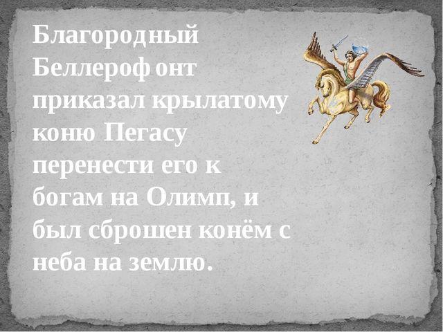 Благородный Беллерофонт приказал крылатому коню Пегасу перенести его к богам...