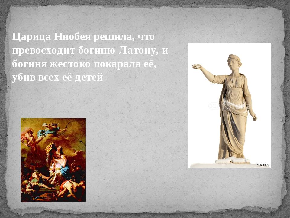 Царица Ниобея решила, что превосходит богиню Латону, и богиня жестоко покарал...