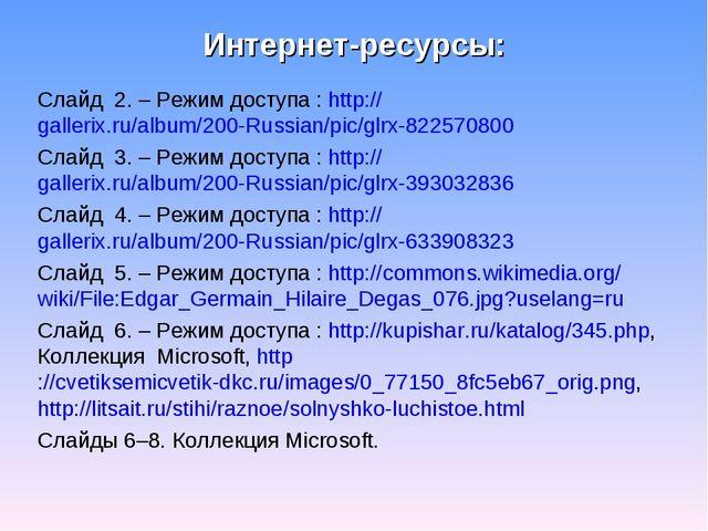 Интернет-ресурсы: Слайд 2. – Режим доступа : http://gallerix.ru/album/200-Rus...