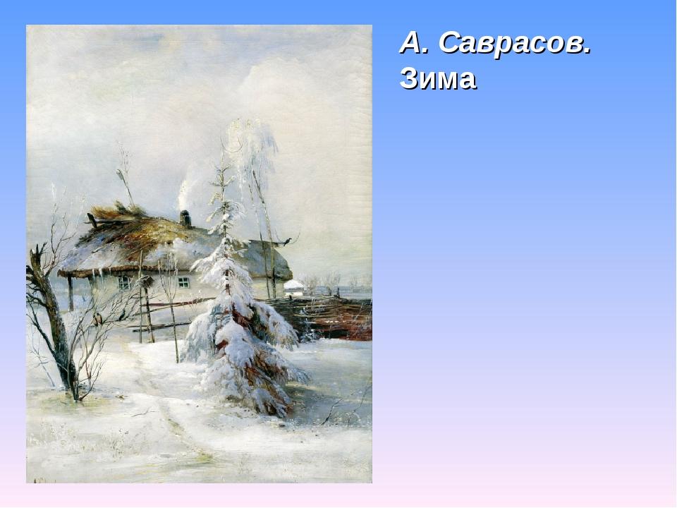 А. Саврасов. Зима