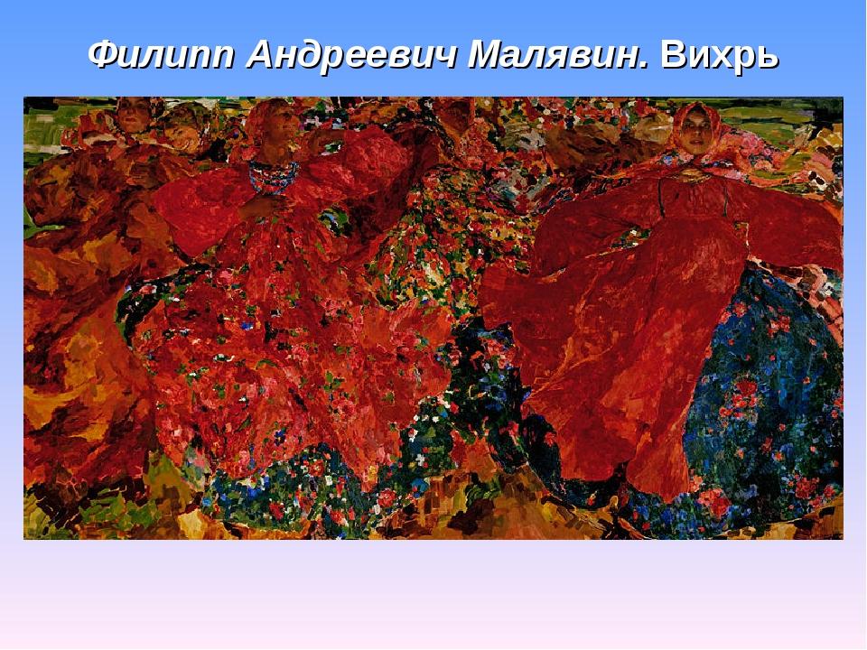 Филипп Андреевич Малявин. Вихрь