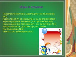 Психологическая игра «Адаптация» (см.приложение №1); Игры и тренинги на знако